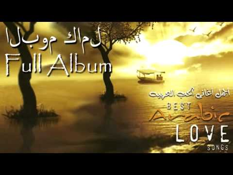 Best Arabic Love Songs   أفضل أغانى الحب العربية