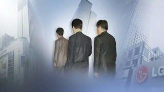 재계 연말 인사 '태풍'…삼성은 대규모 쇄신
