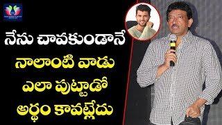 Ram Gopal Varma Shocking Comments On Vijay Deverakonda | Latest Gossips | Telugu Full Screen