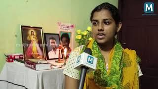 Neenu Chacko Special Interview I Mathrubhumi
