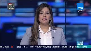 نشرة أخبارTeN لأهم أنباء الجمعة 23 مارس 2018 مع أسامة سرايا وسوزان شرارة