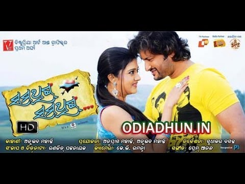 Something Something Odia Movie