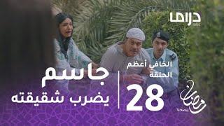الخافي أعظم- الحلقة28 -الشرطة تقبض على منصور وجاسم يضرب شقيقته نورة