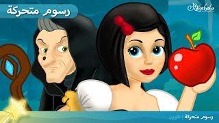 سنو وايت مجموعة - قصص اطفال قبل النوم - رسوم متحركة - بالعربي