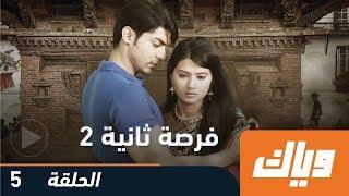فرصة ثانية - الموسم الثاني - الحلقة الخامسة | WEYYAK