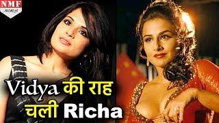 Vidya की राह पर चली Richa , करने वाली हैं ये Bold  काम