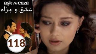 مسلسل عشق و جزاء - الحلقة 118