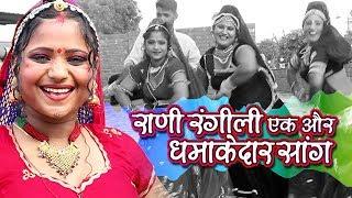 RANI RANGILI SUPERHIT SONG 2017 ! भैरु अस्यो  कांई ! रानी रंगीली  का Dj Marwari  Song !