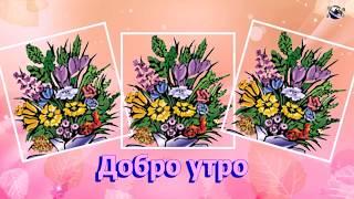 Bulgarian Български език Добро утро Цветя поздрави видео за всички нас