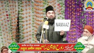 नमाज़ पड़ने का तरीका 90% लोगों का गलत है Ll Rohul Amin Sahab Ll 7 Feb 2019 Urse Safdari Raipur HD