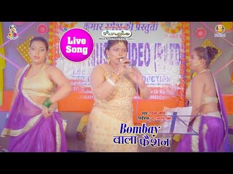 Xxx Mp4 Bombay Wala Fashion बिहार में बवाल मचाने वाला यह गीत Divya Maurya Bhojpuri Live 2018 3gp Sex