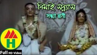 Nimai Shonnash - Sandhya Rani