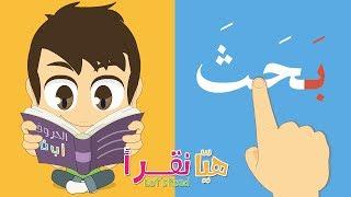 تعليم القراءة للاطفال | تعلّم القراءة بحركة الفتح | أسهل طريقة لتعليم القراءة للصغار مع زكريا