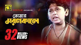Tomar Moron Kale | তোমার মরন কালে | Razib & Rocky | Kanak Chapa | Abbajan