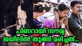 പിണറായി സൗമ്യ ജയിലിൽ തൂങ്ങി മരിച്ചത്... | soumya found dead in jail