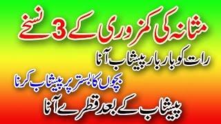 Masana Ki Kamzori Ke 3  Ilaj, Nuskhe - Peshab ke Qatree Aur Bar Bar Peshab Ane Ka Ilaj