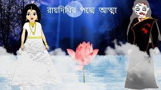 রায়দিঘির পদ্মে আত্মা -  New Horror Story In Bengali | Bengali Rupkothar Golpo ( Fairy Tales