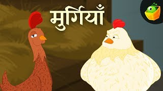 The Hens - Aesop's Fables In Hindi - Animated/Cartoon Tales For Kids