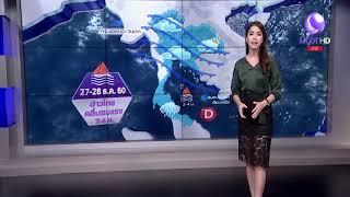 #ลมฟ้าอากาศ พรุ่งนี้ (27 ธ.ค.) อากาศเย็นกับมีฝนระหว่างวัน โดยเฉพาะภาคเหนือ-ภาคตะวันออก