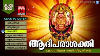 ആദിപരാശക്തി | Hindu Devotional Songs Malayalam | Chottanikkara Amma Devotional Songs Jukebox