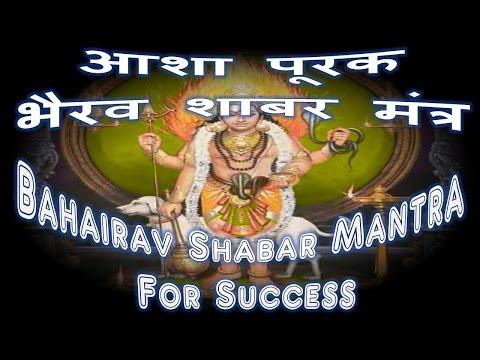 Bhairav Shabar Mantra - Karya Siddhi Mantra