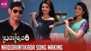 Brahmotsavam Movie Songs | Naidorintikada Song Making | Mahesh Babu | Kajal Aggarwal | Samantha