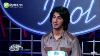 Arab Idol - تجارب الاداء -عبدالله البلوشي