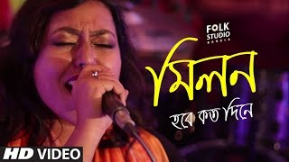 Milon Hobe Koto Dine (Moner Manush) ft. Anny Ahmed LIVE | Lalon Song | Folk Studio Bangla Song 2018