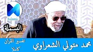تفسير البسملة - بسم الله الرحمن الرحيم - تفسير الشيخ الشعراوي
