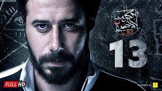 مسلسل الكبريت الأحمر 2 - الحلقة 13 الثالثة عشر | Elkabret Elahmar Series 2 - Ep 13