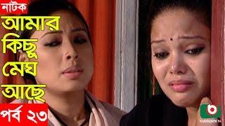 Bangla Natok | Amar Kisu Megh Ase | EP-23 | Serial Drama | Mosharraf Karim, Monira Mithu