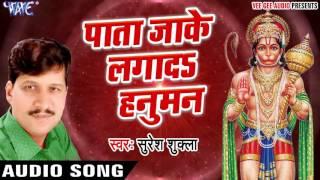 हनुमान भजन 2017 - Suresh Shukla - Pata Jake Lagawa - Hari Ji Batayi Dihi - Bhojpuri Hanuman Bhajan