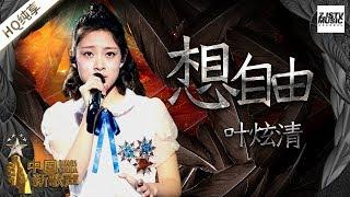 【纯享版】叶炫清《想自由》《中国新歌声2》第8期 SING!CHINA S2 EP.8 20170901 [浙江卫视官方HD]