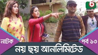 Bangla Comedy Natok | Noy Choy Unlimited | Ep - 13 | Shohiduzzaman Selim, Faruk, AKM Hasan, Badhon