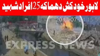 Firozpur Road Khudkash Dhamkay Mai 25 Afrad Shaheed - Headlines - 06:00 PM - 24 July 2017