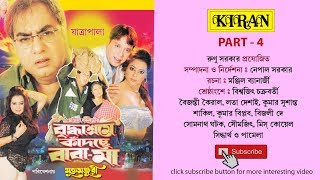JATRA PALA | BRIDHASHROME KANDCHE BABA MAA PART 4  OF 5| KIRAN