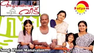 Ziyon Manavalan -  Achan Urangatha Veedu