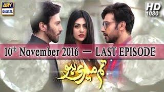 Tum Meri Ho Last Episode - 10th November 2016 - ARY Digital Drama