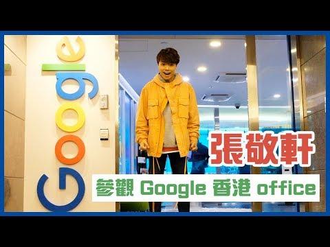 Xxx Mp4 張敬軒 Hins Cheung 參觀 Google 香港 Office 兼攞獎?🏆✌🏻✌🏻✌🏻 3gp Sex