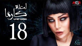 مسلسل لعنة كارما - الحلقة الثامنة عشر |La3net Karma Series - Episode |18
