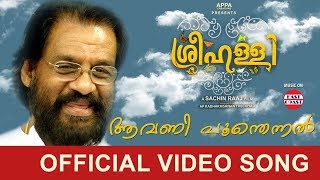 Sreehalli Movie | Avani Poothennal | Ft. Dr. K. J Yesudas | Official Video Song