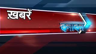 Watch Madhya Pradesh All Big News Only On Patrika Superfast State Bulletin 11/07/2018