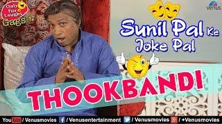 Thookbandi | Sunil Pal Ke Joke Pal | Comedy Gags - 12 | Best Comedy Ever