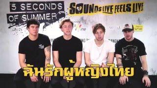 [วาระพิเศษ]Exclusive Interview with 5 Seconds of Summer! (Full version)