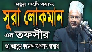 Abul Kalam Azad Bashar new waz 2019 | সূরা লোকমানের তাফসীর | ড. আবুল কালাম আজাদ বাশার ওয়াজ ২০১৯