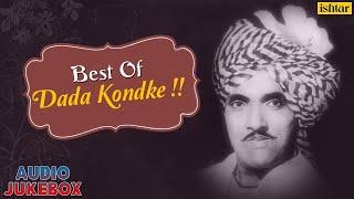 Best Of Dada Kondke : Evergreen Marathi Songs || Audio Jukebox