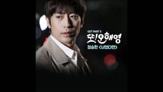 [또 오해영 OST Part 5] 정승환 (Jung Seung-Hwan) - 너였다면 (If It Is You)