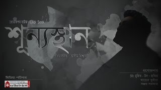 Shunnosthan(2017) | শূন্যস্থান | A Short Film By Students of Social Work, SUST