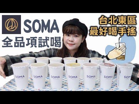 Xxx Mp4 東區最好喝手搖【SOMA】全品項試喝!沒有一杯是雷的?❤︎古娃娃WawaKu 3gp Sex