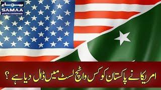 America Ne Pakistan Ko kis Watch List Mein Daaldiya Hai? | SAMAA TV | Awaz